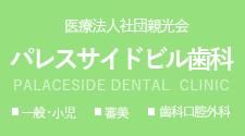 パレスサイドビル歯科